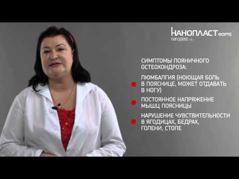 Остеохондроз – причины, симптомы и профилактика