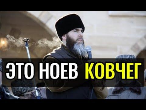 Муфтий Чечни подтвердил, что Ноев ковчег найден в Чечне