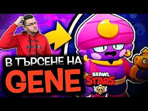 Brawl Stars - LIVE - В Търсене на GENE