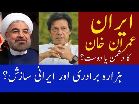 Imran khan visit Iran?| Hazara community in Pakistan|ایران اور عمران خان