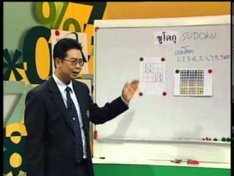 ซูโดกุ (Sudoku) ตอนที่ 1 / 3