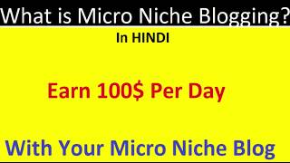Make 100$ in a day With Micro Niche Blog | Keyword Research For Micro Blog