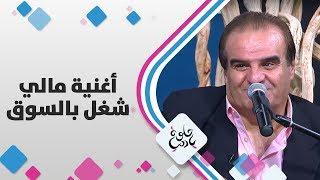 الفنان بشارة الربضي - أغنية مالي شغل بالسوق