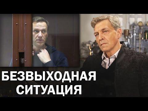 ЕСПЧ требует немедленно освободить Навального. Акция с фонариками / Невзоровские среды