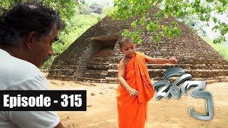 Sidu | Episode 315 20th October 2017 Thumbnail