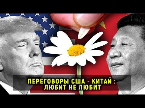 Торговые переговоры США - Китай : любит не любит | Прямой эфир от 8.11.19