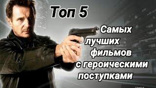 ТОП-5 САМЫХ ЛУЧШИХ ФИЛЬМОВ С ГЕРОИЧЕСКИМИ ПОСТУПКАМИ