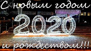 С НОВЫМ 2020 ГОДОМ! И НАСТУПАЮЩИМ РОЖДЕСТВОМ!