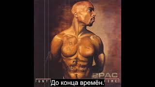 2Pac Until The End Of Time Русский Перевод Субтитры
