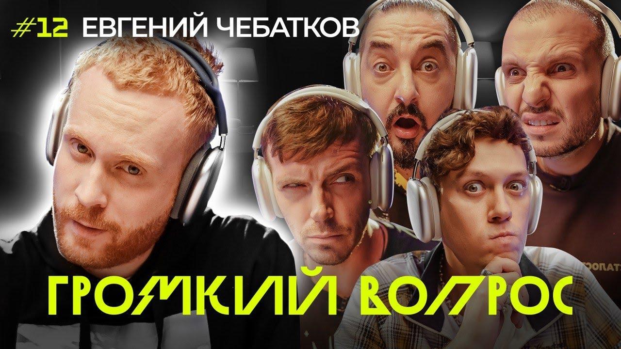 ГРОМКИЙ ВОПРОС с Евгением Чебатковым