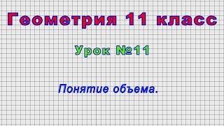 Геометрия 11 класс (Урок№11 - Понятие объема.)