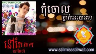 M CD Vol 25| Khmer songs| Khmer mp3 Songs| Khmer song collection| កុំចោលម្នាក់នេះបានទេ| niko