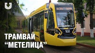 """Новый белорусский трамвай """"Метелица"""""""