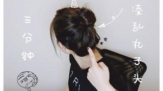 2016.5|3分钟凌乱感丸子头|3 Minutes Fast Casual Hair Bun
