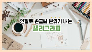 [랜선 문화생활] – 캘리그라피 : 연필로 손글씨 분위…
