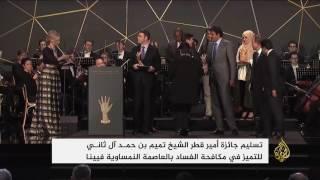 أمير قطر يسلم جوائز التميز في مكافحة الفساد