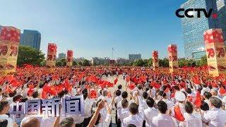 [中国新闻] 庆祝新中国成立70周年 歌声告白祖国 | CCTV中文国际