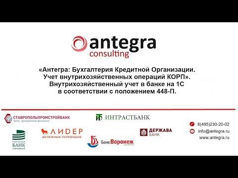 «Антегра: Бухгалтерия кредитной организации. Учет внутрихозяйственных операций КОРП». Вебинар 23.04.