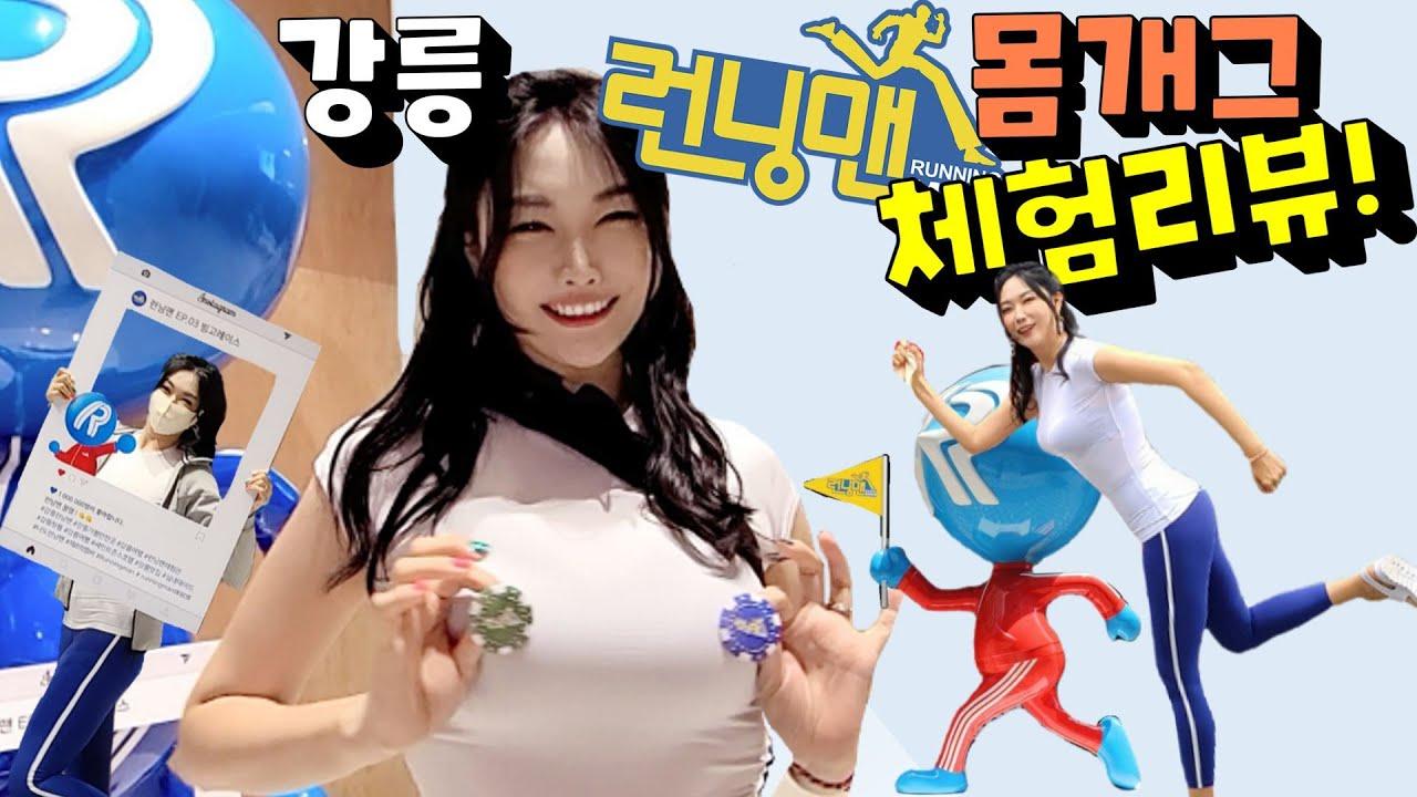 레깅스 브이로그 - 강릉 런닝맨 몸개그 체험리뷰!