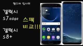 [갤럭시s7 edge, s8+] Galaxy s7 edge, s8+ spec compare. 갤럭시 s7 edge, s8+ 스펙은 어떤 차이가 날까???