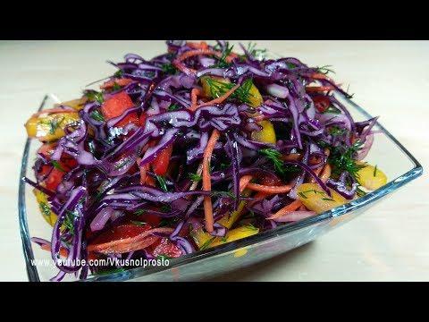 Как приготовить салат из красной капусты рецепт