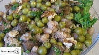 видео Салат с грибами и зеленым горошком