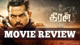தீரன்| Theeran Adhigaaram Ondru - Public Movie Review