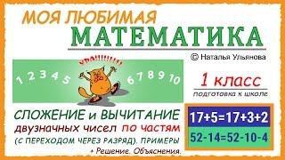 Сложение и вычитание двузначных чисел ПО ЧАСТЯМ, с переходом через разряд. Математика 1, 2 класс