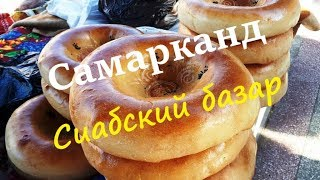 Самарканд 2018. Узбекистан. Сиабский рынок прогулка!