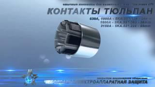 Втычной контакт Тюльпан 24мм на 630А и 1000А для ячеек КРУ(Контакты