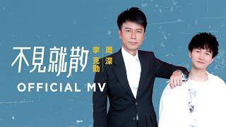 李克勤 周深 Hacken Lee & Charlie Zhou《不見就散》[Official MV]