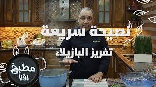 تفريز البازيلاء - نضال البريحي