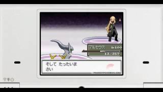Eigakan Arceus [えいがかん アルセウス] - Pokémon Movie 12 Event