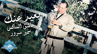 Samir Sorour - Ba3id 3annak (Music Video) | (سمير سرور - بعيد عنك (فيديو كليب
