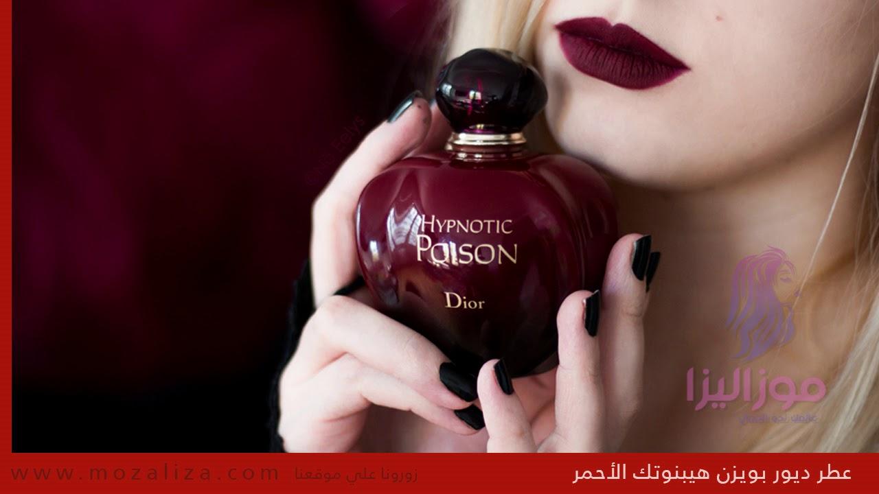 ae00e9eaa مراجعة وشراء عطر ديور بويزن هيبنوتيك الأحمر للنساء Dior Hypnotic Poison