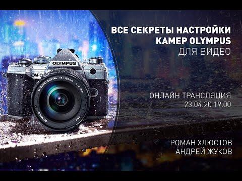 Olympus - особенности съемки видео на фотоаппарат