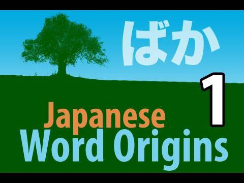 learn japanese word origins 1 you did not just say that japanese word youtube. Black Bedroom Furniture Sets. Home Design Ideas