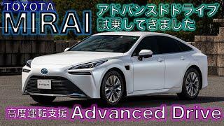 自動運転のミライはそこまで来ている!? #トヨタミライ #アドバンスドドライブ(高度運転支援)【新型・試乗】TOYOTA MIRAI Advanced Drive