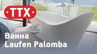 Ванна Laufen Palomba. Обзор, характеристики, цена. ТТХ - Аквариус.