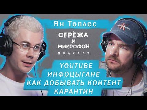 Ян Топлес. Youtube. Серёжа и микрофон. Подкаст #19