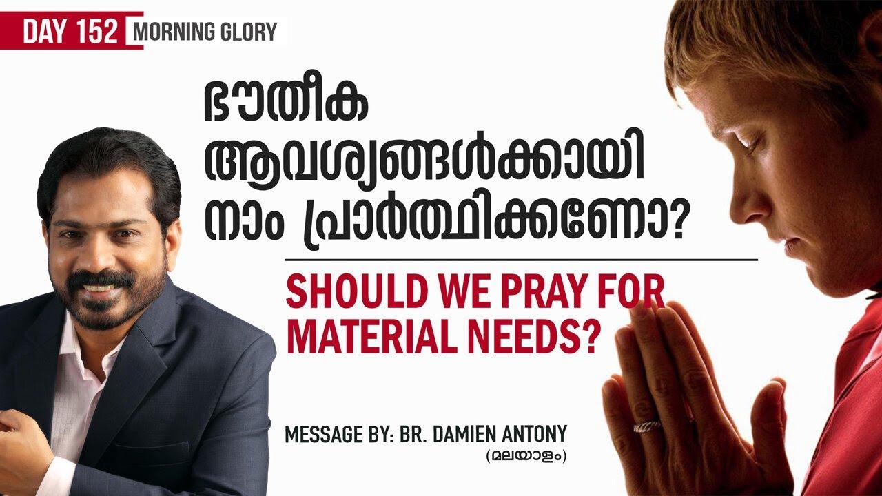Download ഭൗതീക ആവശ്യങ്ങൾക്കായി നാം പ്രാർത്ഥിക്കണോ? | Should We Pray For Material Needs? | Morning Glory - 152
