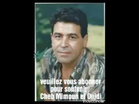 (Officiel)Ana Manwalich Cheb Mimoun el Oujdi
