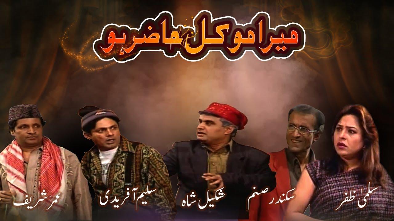 Umer Sharif, Sikandar Sanam, Shakeel Shah and Saleem Afridi | Mera Muwakkil Hazir Ho | Comedy Clip