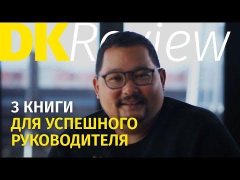 DK – 3 книги для успешного руководителя