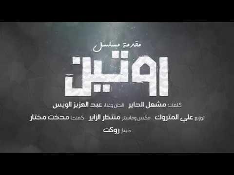 عبد العزيز الويس - مقدمة مسلسل روتين (حصريآ) | 2018 thumbnail