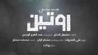 عبد العزيز الويس - مقدمة مسلسل روتين (حصريآ)   2018