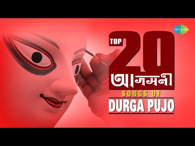 Top 20 Agomoni Songs Of Durga Pujo   দুর্গা পুজোর গান   Hein Go Ma Durga   Joy Maa Durga