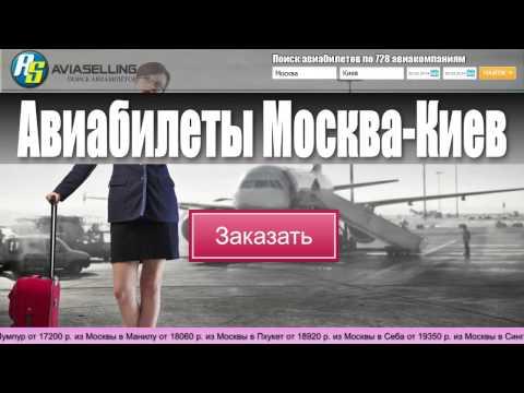 Авиабилеты Москва-Киев купить!