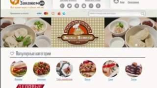 Франшиза по доставке и заказу еды - ДавайЗакажем.рф(, 2016-03-28T11:01:08.000Z)