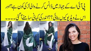 Girl dancing in PIA plane name and reaosn why he shoot the video??